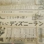 日本初のディズニーランドは東京ディズニーランドではない
