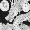 風水等の東洋思想における「龍」と「蛇」の関係