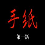スーパーファミコン呪いのゲーム『手紙』