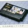 『オホーツクに消ゆ』呪いのゲームカセット
