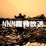 『NNN臨時放送』明日の犠牲者の番組?