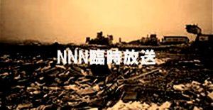 NNN臨時放送オープニング