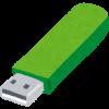 USBメモリで人を消したったwwwwww